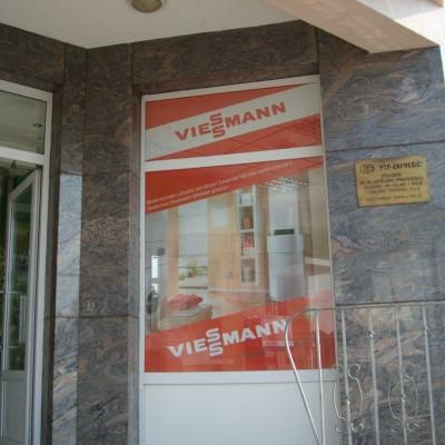Viessmann prozorske grafike Zaprešić